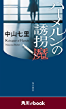 ハーメルンの誘拐魔 (角川ebook) 「刑事犬養隼人」シリーズ