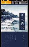 雨天的书 (中国古典文学书系 30)
