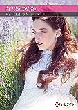 白雪姫の奇跡 (ハーレクインSP文庫)