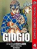 ジョジョの奇妙な冒険 第5部 カラー版 4 (ジャンプコミックスDIGITAL)