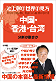 池上彰の世界の見方 中国・香港・台湾