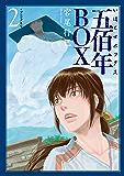五佰年BOX(2) (イブニングコミックス)
