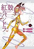 【電子版】紅殻のパンドラ(16) (角川コミックス・エース)