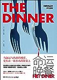 命运晚餐(荣获数个国际图书奖项,三度被搬上大银幕!作者新作《夏日尽处》上线 )