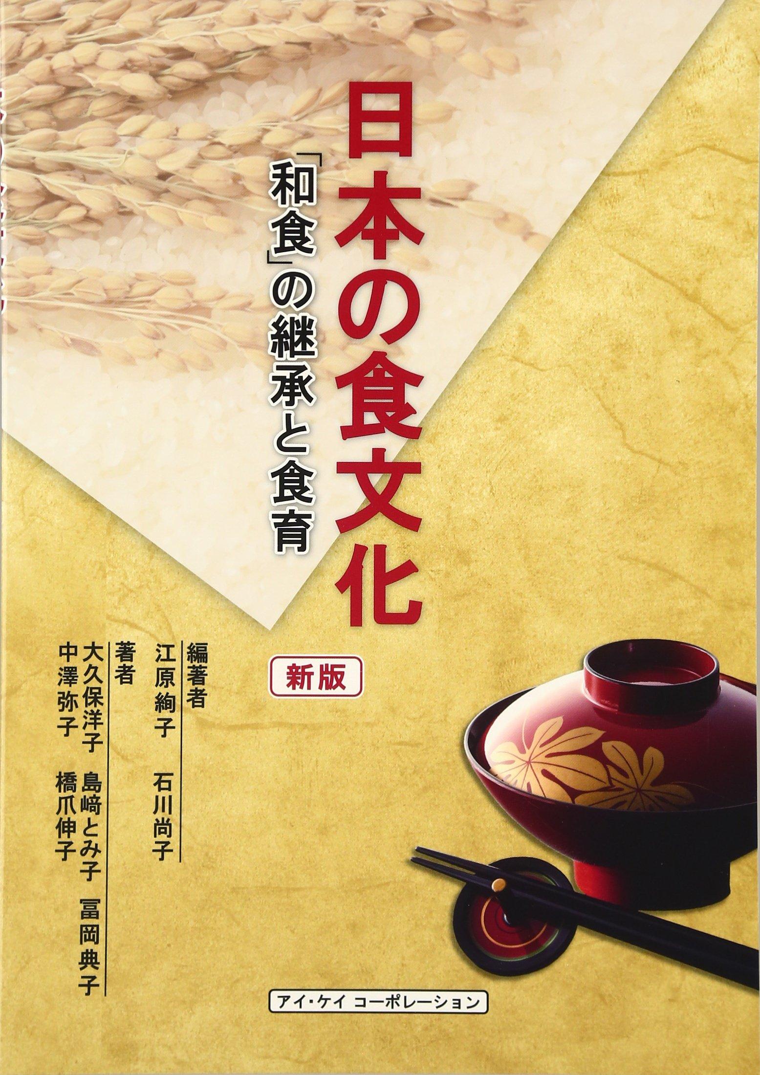日本の食文化 新版 「和食」の継...