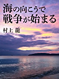 海の向こうで戦争が始まる (村上龍電子本製作所)