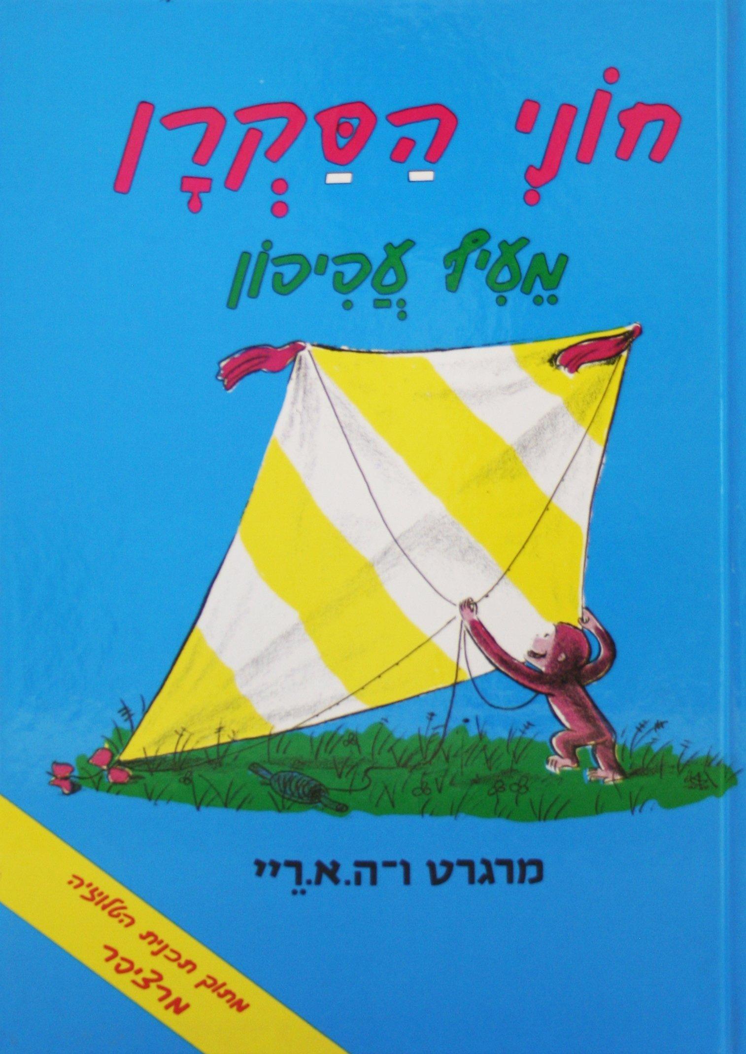 curious-george-flies-a-kite