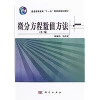 微分方程数值方法(第二版)