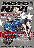 MOTO NAVI (モトナビ) 2017年 02月号 [雑誌]