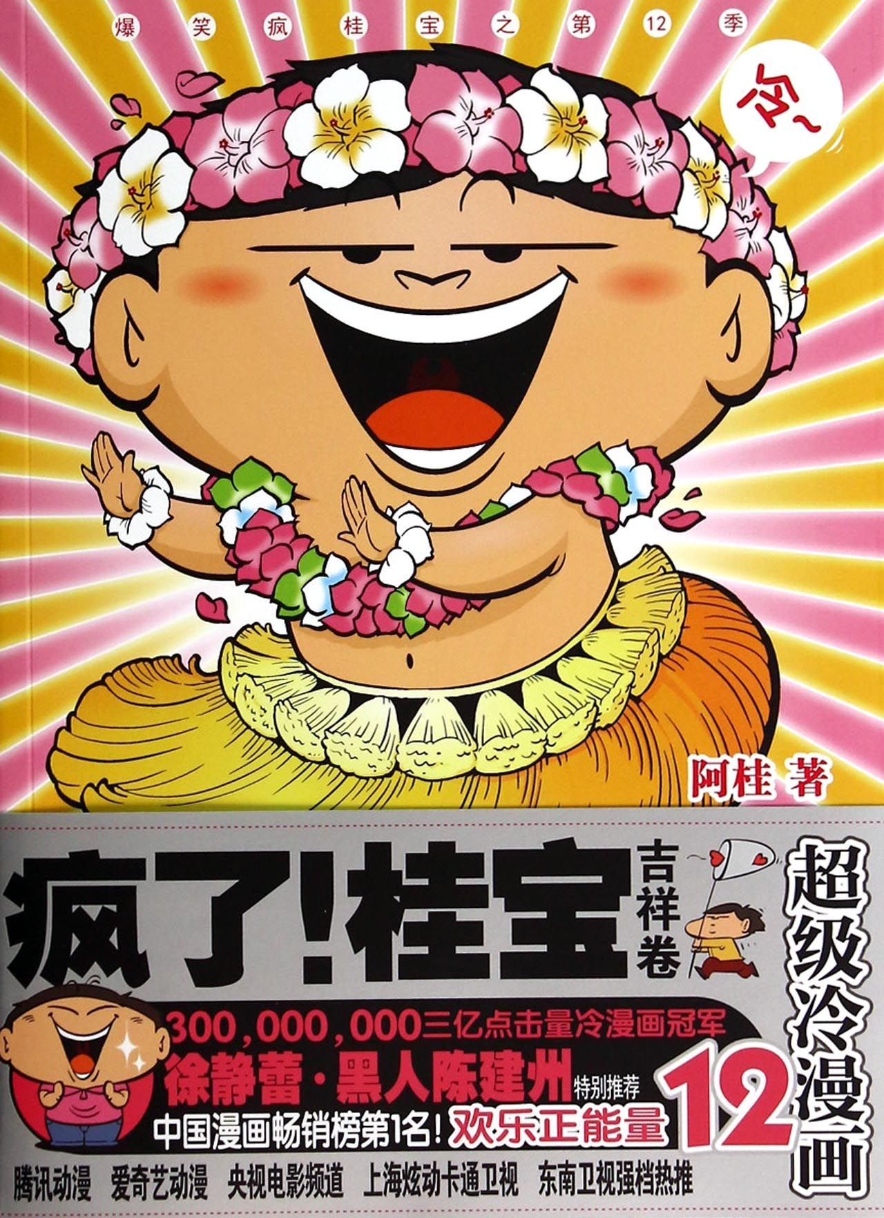 Read Online Creazy Guibao (12 Super Cold Comics)(Mascot Edition) (Chinese Edition) ebook