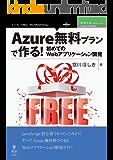 Azure無料プランで作る!初めてのWebアプリケーション開発 (技術の泉シリーズ(NextPublishing))