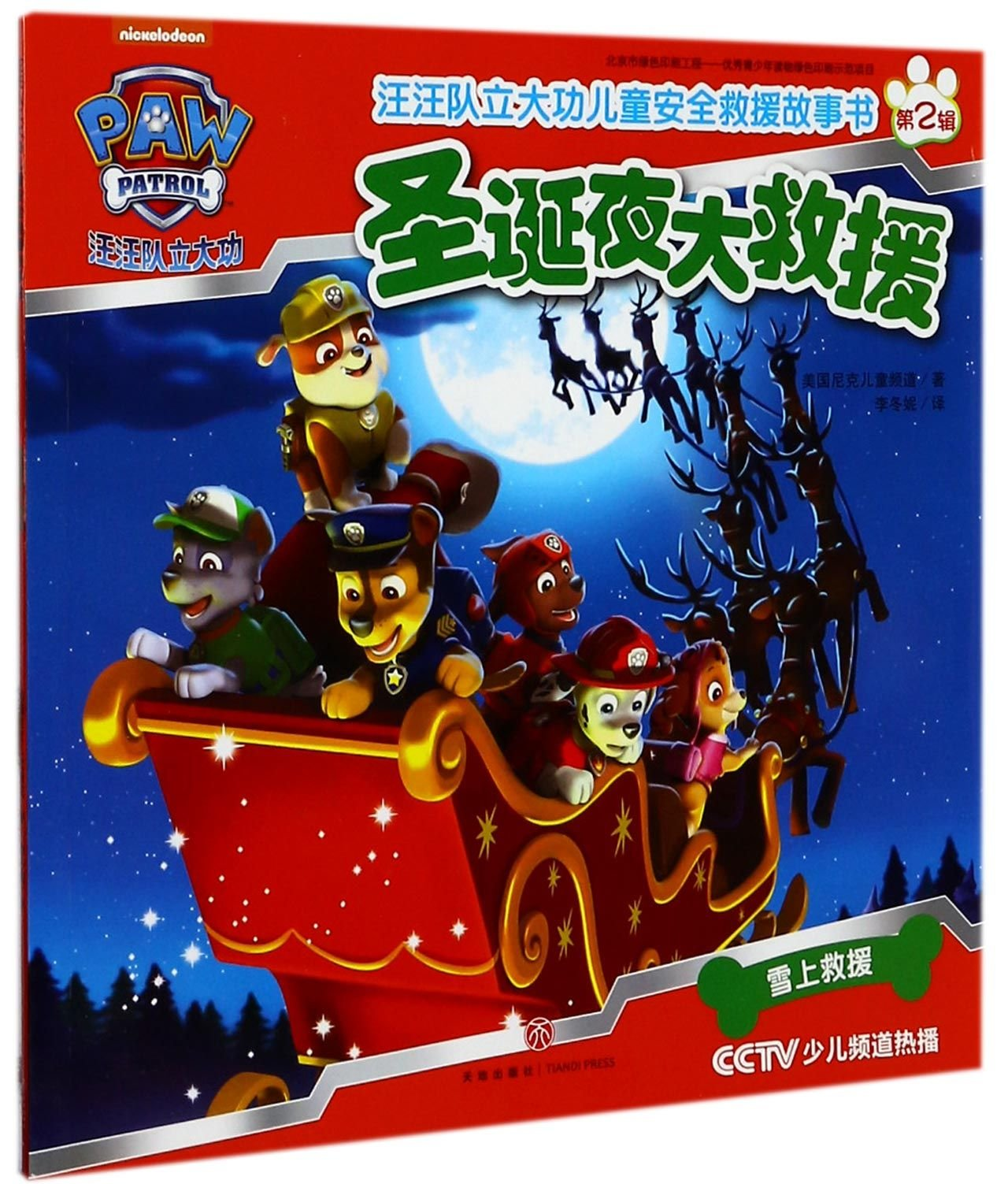 Pups Save Christmas (Chinese Edition) pdf epub