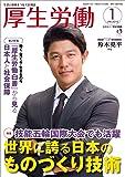 厚生労働 平成30年1月号―生活と政策をつなぐ広報誌「MHLW TOP INTERVIEW   鈴木亮平さん(俳優)」