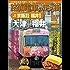 路面電車の走る街(12) 京阪電気鉄道・福井鉄道 (講談社シリーズMOOK)
