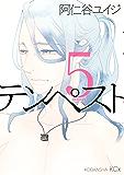 テンペスト(5) (ITANコミックス)