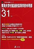 東海大学附属浦安高等学校 中等部 平成31年度用 【過去5年分収録】 (中学別入試問題シリーズP6)