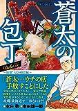 Q蒼太の包丁 Deluxe Vol.6 堪能! 夏の和食編 (マンサンQコミックス)
