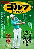 週刊ゴルフダイジェスト 2018年 06/19号 [雑誌]