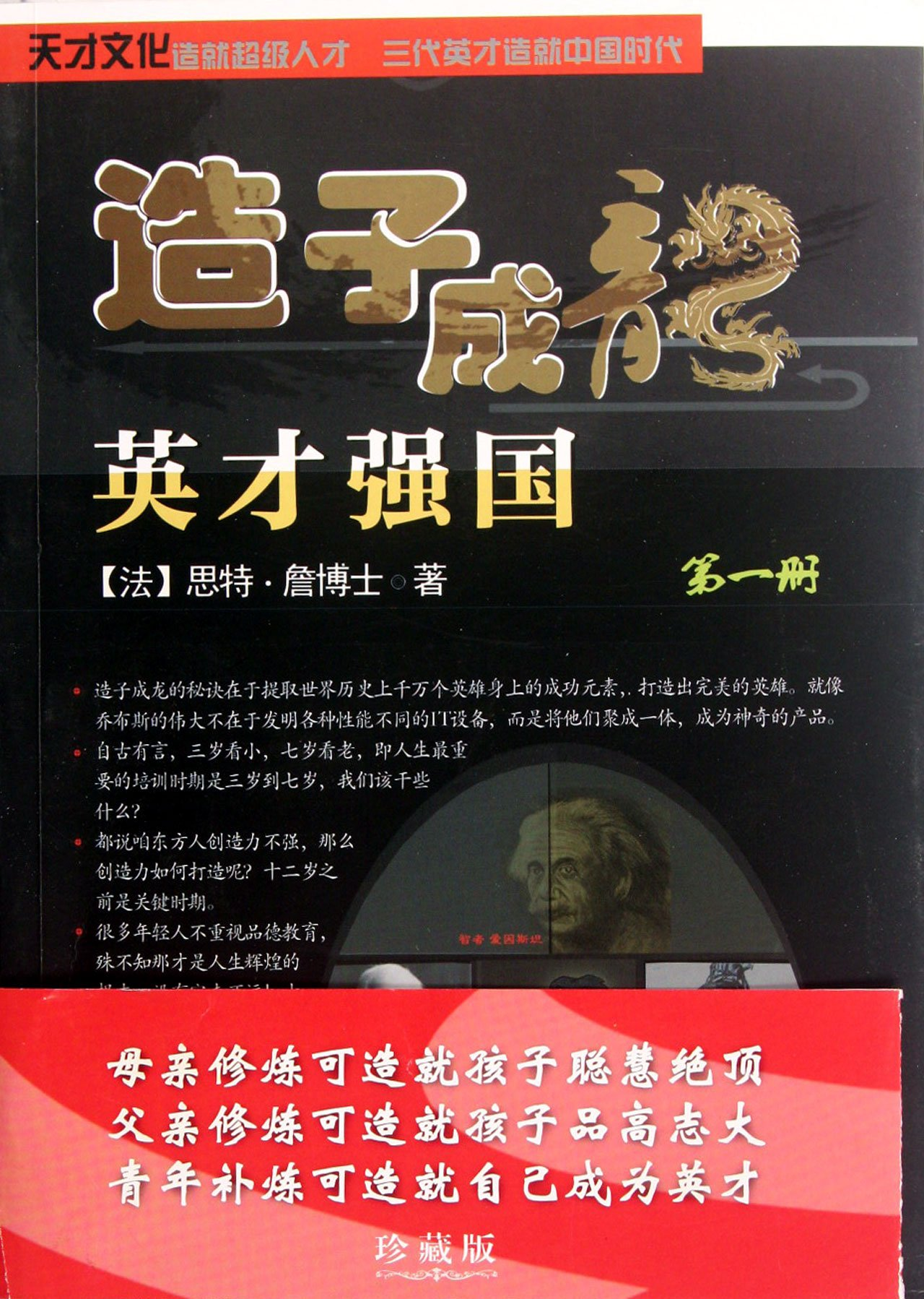 Giving Your Children a Bright Future - Person of Outstanding Ability Makes the Country Strong and Prosperous - Volume (Chinese Edition) ebook