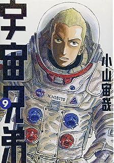 宇宙兄弟(11)限定版 (プレミアム...