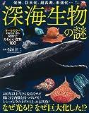 深海生物の謎 (TJMOOK)