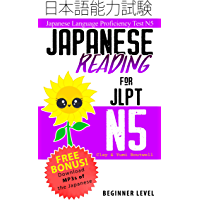 Japanese Reading for JLPT N5: Master the Japanese Language Proficiency Test N5