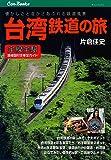 台湾鉄道の旅 (キャンブックス)