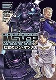 機動戦士ガンダム MSV-R 宇宙世紀英雄伝説 虹霓のシン・マツナガ(3) (角川コミックス・エース)