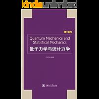 量子力学与统计力学