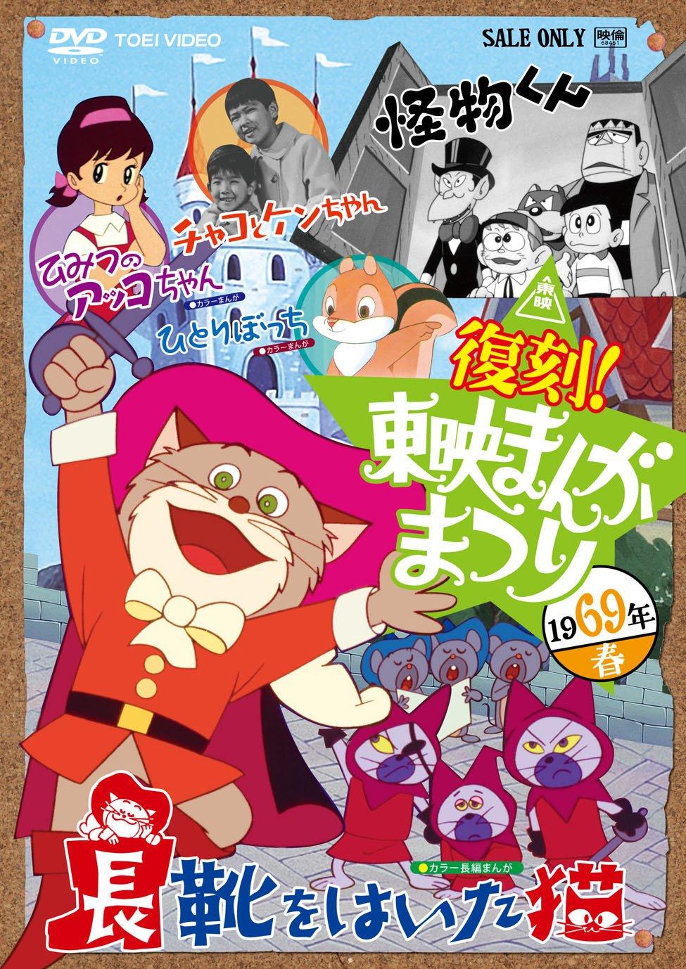 復刻! 東映まんがまつり 1969年春【DVD】