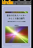 幕末の日本人ハッカー、からくり儀右衛門: 田中久重と日本エレクトロニクスの源流 レトロハッカーズ