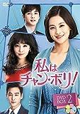 私はチャン・ボリ! DVD-BOX2