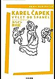 スペイン旅行記 ――カレル・チャペック旅行記コレクション (ちくま文庫)