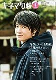 キネマ旬報 2017年4月上旬号 No.1742