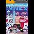 週刊プロレス 2016年 06/29号 No.1854 [雑誌]