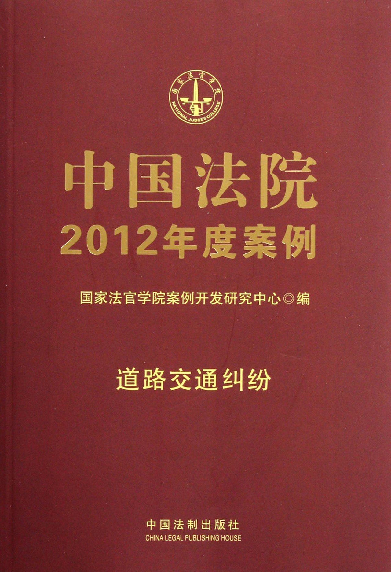 Download Road Traffic Disputes-Cases of 2012 in Chinese Courts-10 (Chinese Edition) ebook