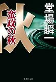 蛮政の秋(メディア三部作) (集英社文庫)