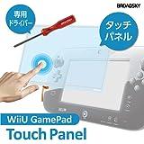 BROADSKY WiiU Wii U Game Pad タッチパネル 交換 修理キット(専用ドライバー&保証付)