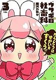 ウサギ目社畜科 3 (ヤングジャンプコミックス)
