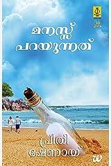 Manassu Parayunnathu (The Secret Wish List) (Malayalam Edition) Kindle Edition