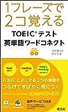 1フレーズで2コ覚える TOEICテスト英単語ワードコネクト