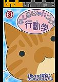 ふしぎにゃんコの行動学3 (ペット宣言)