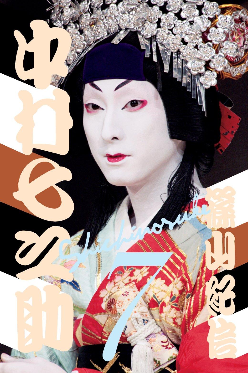 Nidaime nakamura shichinosuke shashinshu. pdf