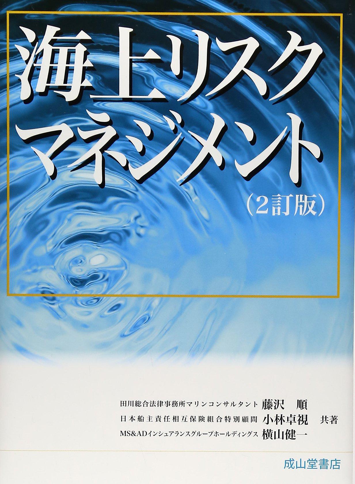 Download Kaijo risuku manejinto. ebook