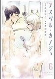 アスペル・カノジョ(6) (コミックDAYSコミックス)