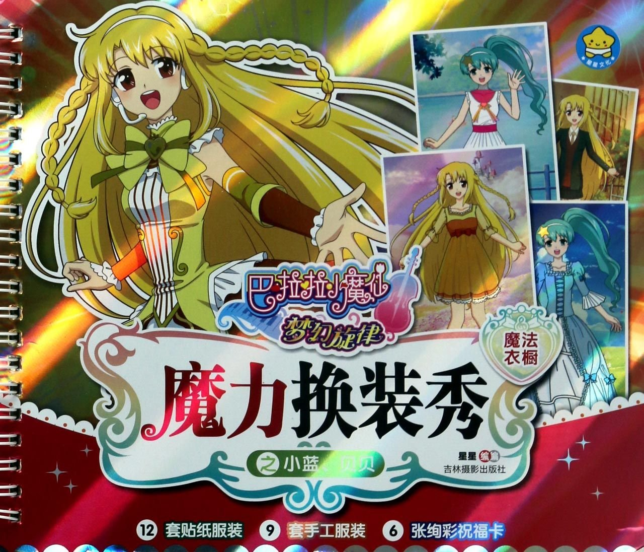 Read Online Magic Cosplay Show: Xiao-lan and Bei-bei (Chinese Edition) PDF