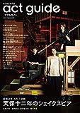 act guide[アクトガイド] 2020 Season 5 (TOKYO NEWS MOOK 846号)