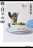 続・日々の100 (集英社文庫)