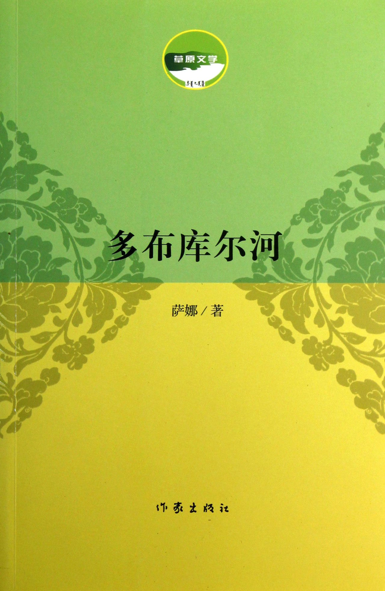 Read Online Duobucur River (Chinese Edition) pdf