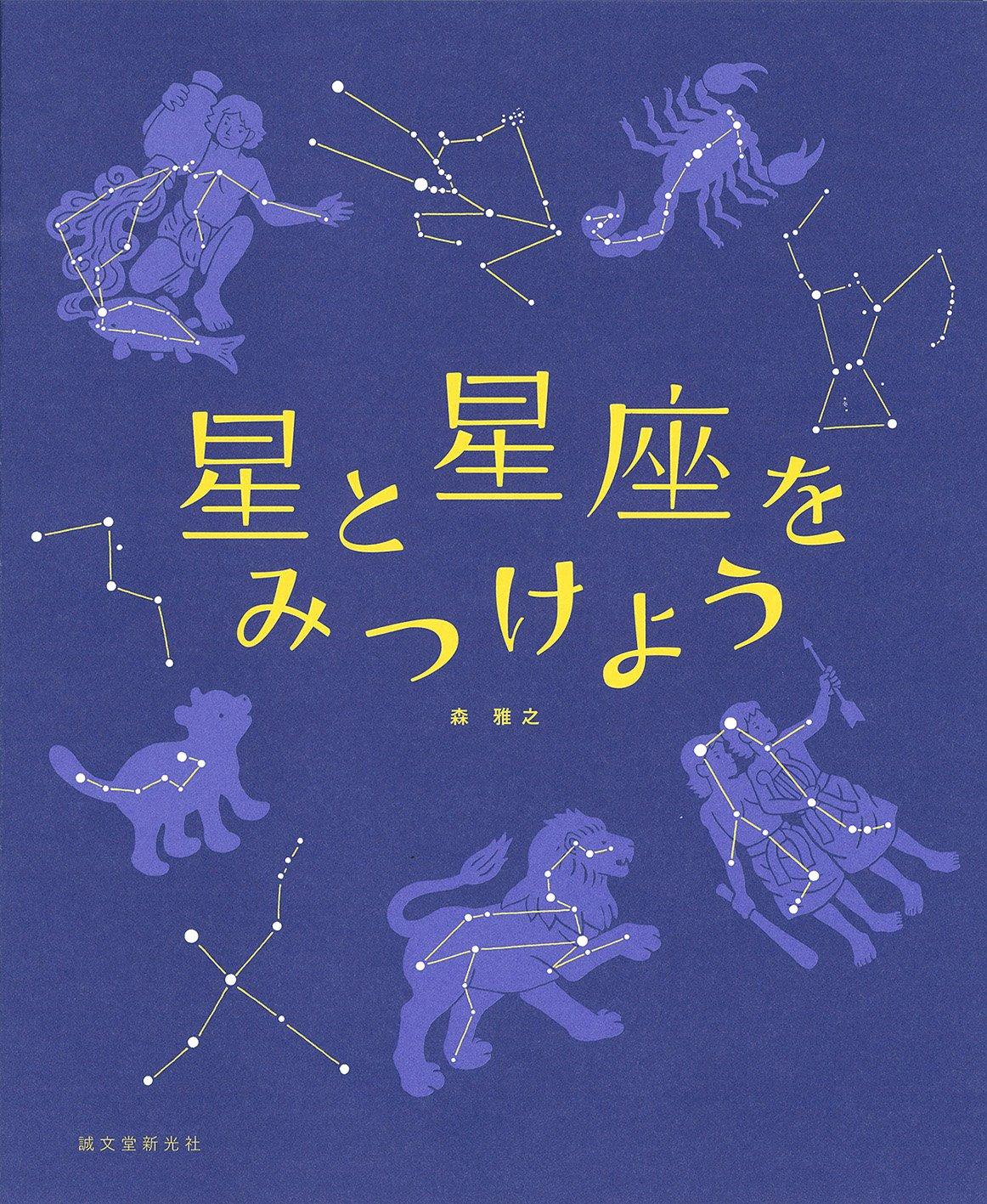 星と星座をみつけよう | 森 雅之 |本 | 通販 | Amazon